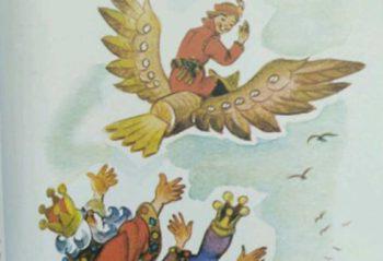 Аудиосказка «Деревянный орел»