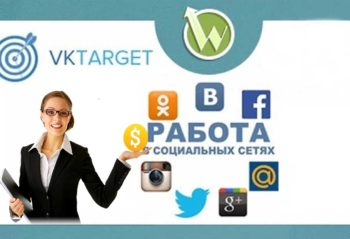 Заработать в интернете без вложений на Vktarget (Вктаргет)